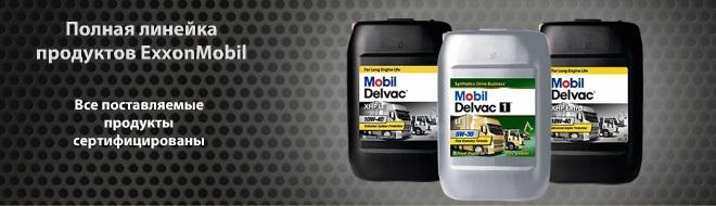 Мобил Дельвак масла для грузовых атвомобилей и автобусов.