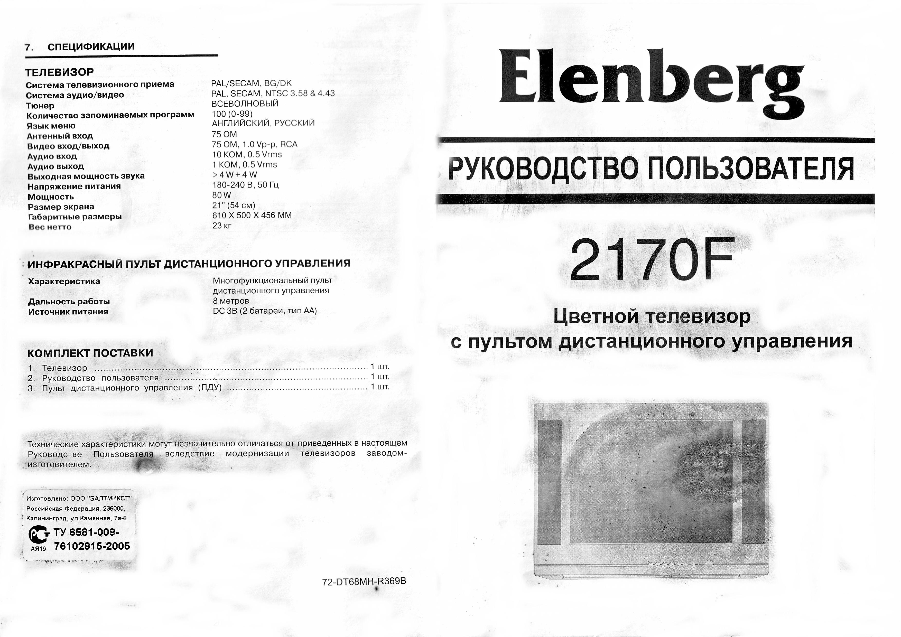 Инструкция Свч Elenberg