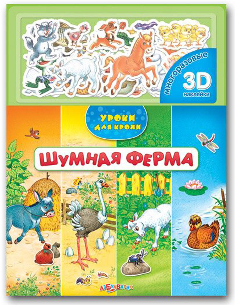Уроки фермы на русском 3 фотография