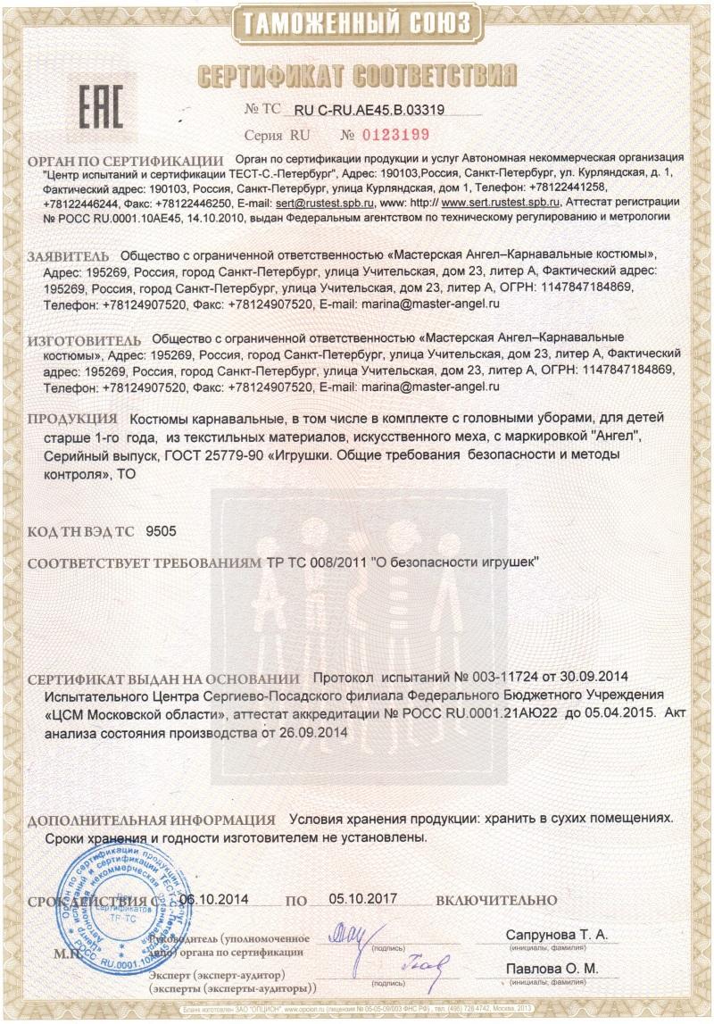 Сертификат овощ овощной перцы перчик перченый перчики