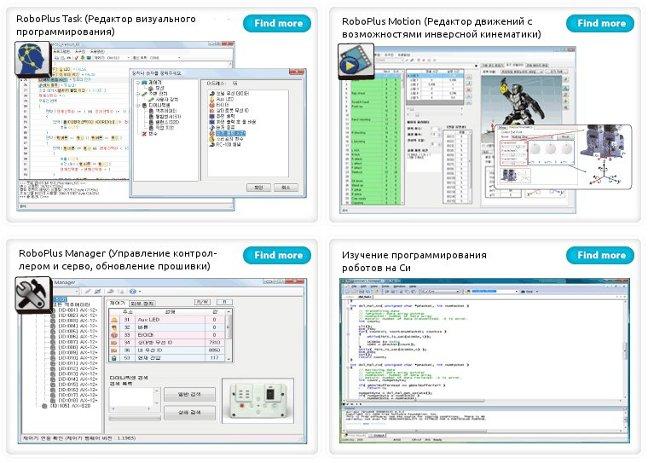 Среда разработки RobotPlus