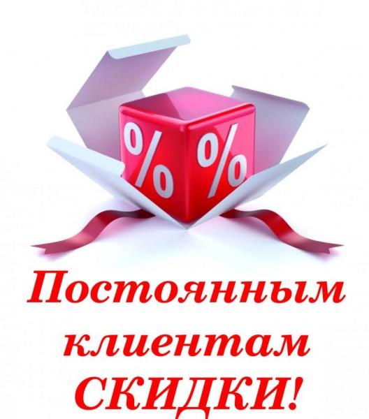 Для постоянных клиентов подарки