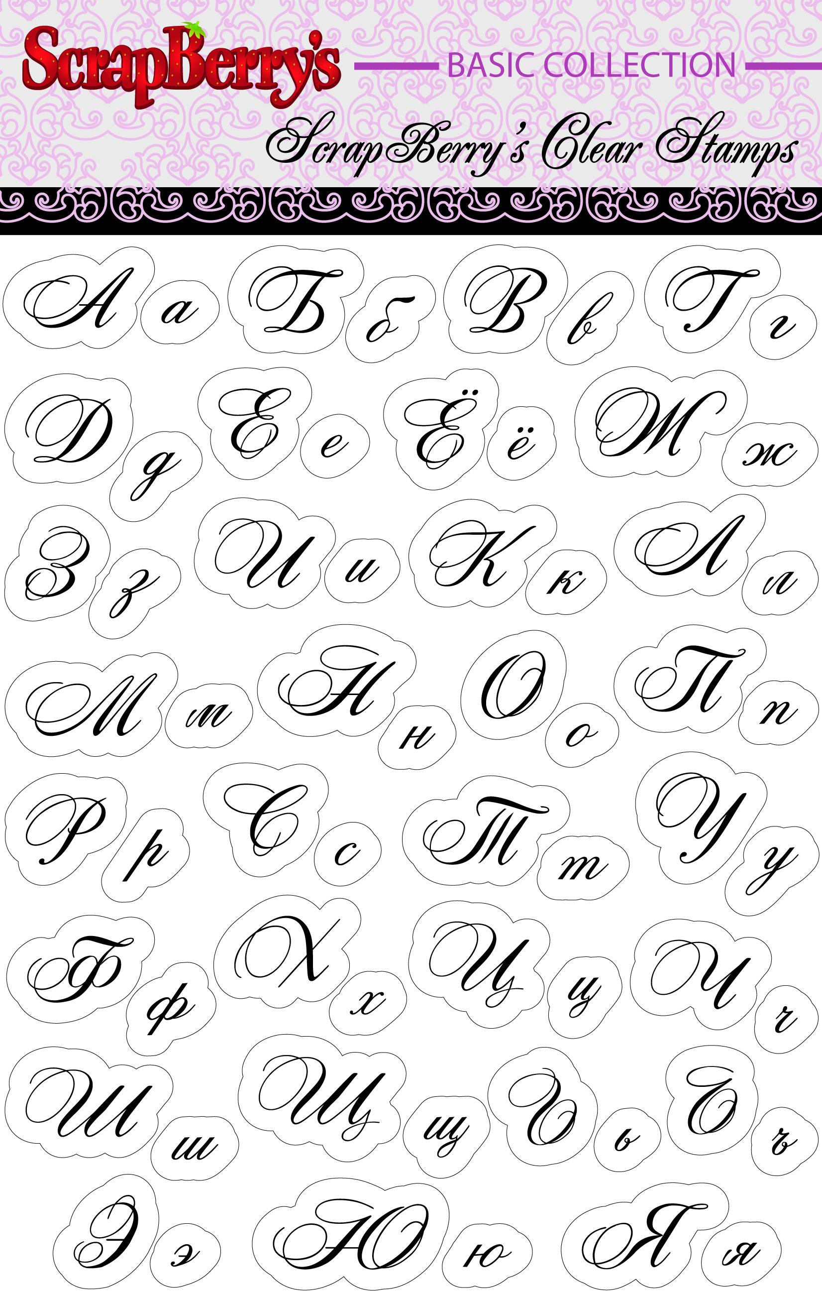 Шрифт для оформления открытки