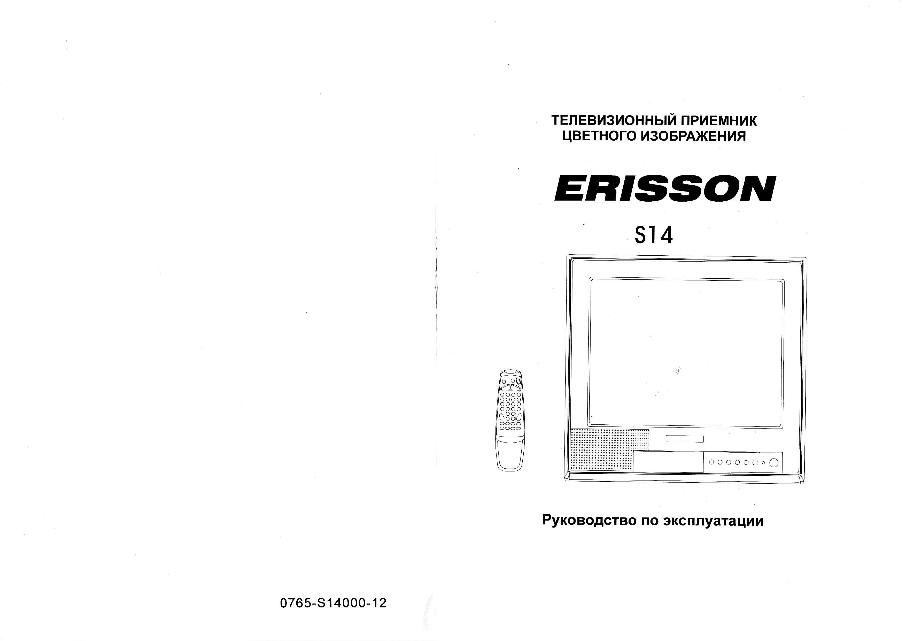 Инструкция телевизор erisson 2120