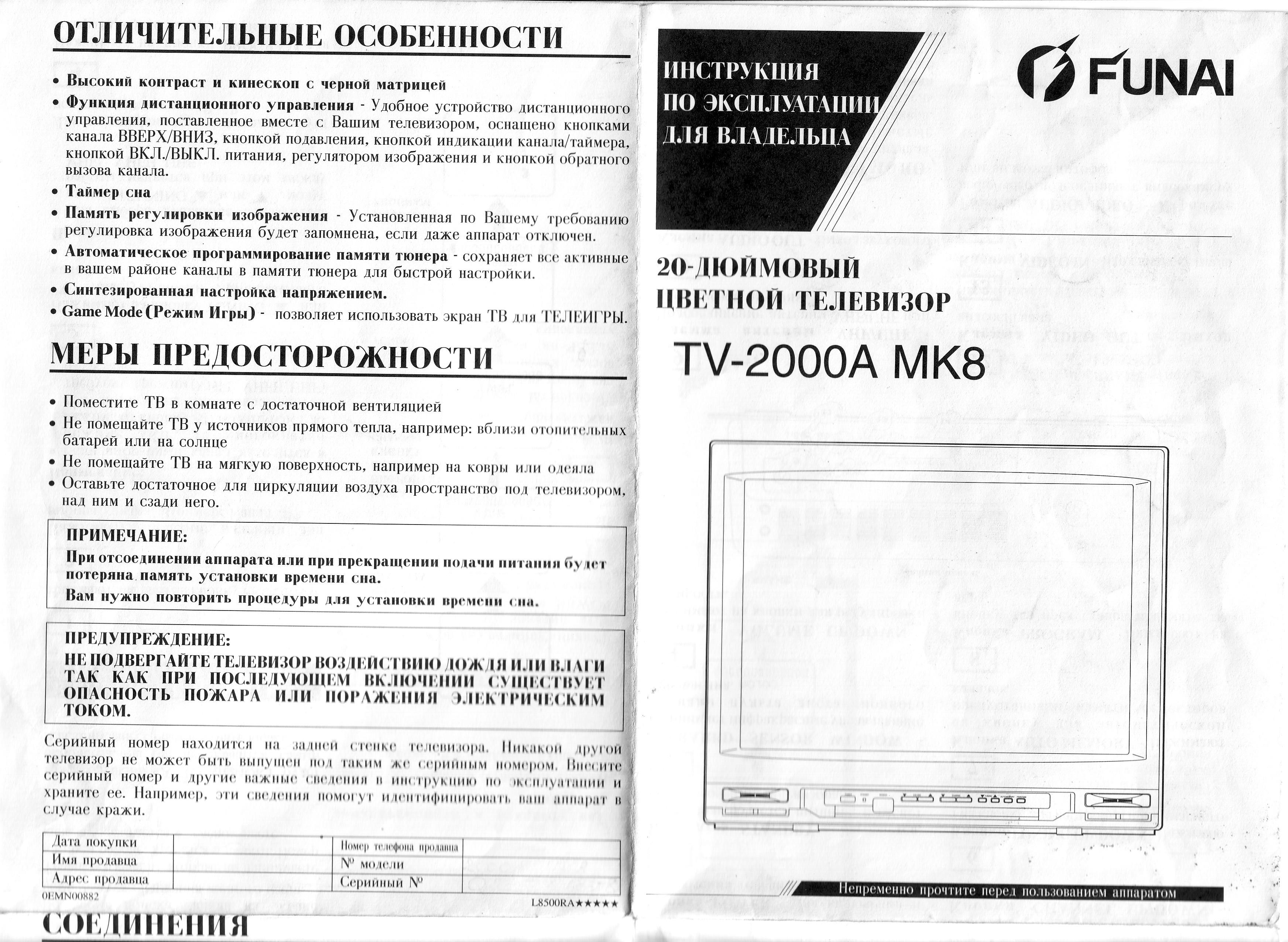 Инструкция Funai Tv 2000 Mk2