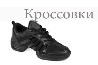 купить танцевальные кроссовки
