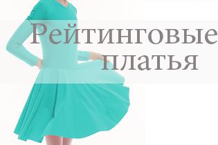 рейтинговые платья купить