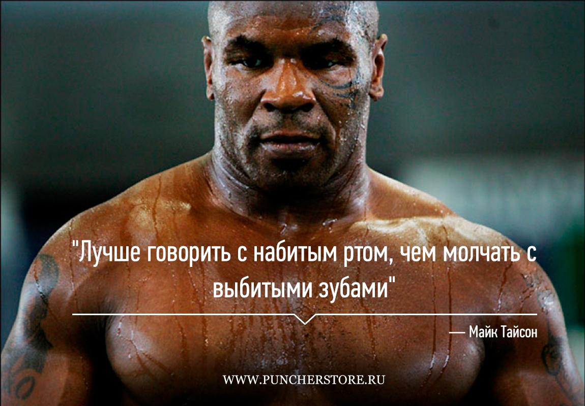 Спортивные цитаты с