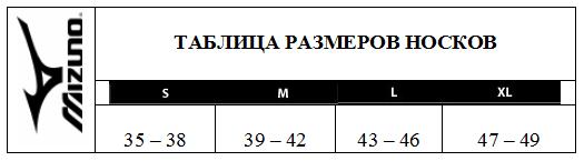 МИЗУНО_НОСКИ.png