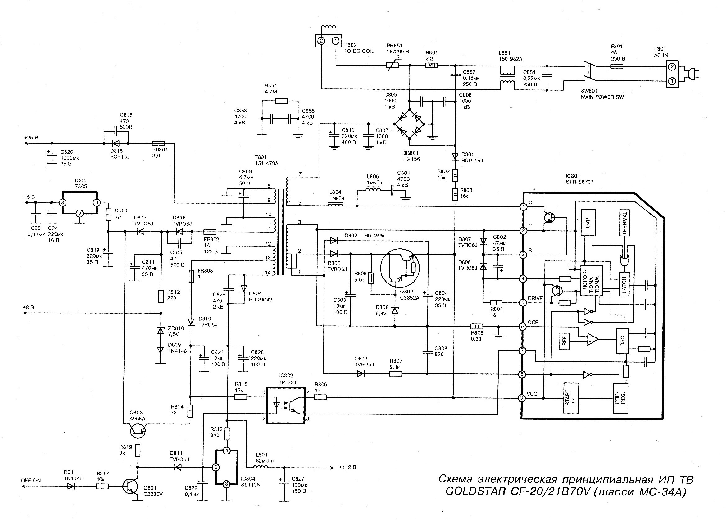 Схема телевизора голдстар мц41в