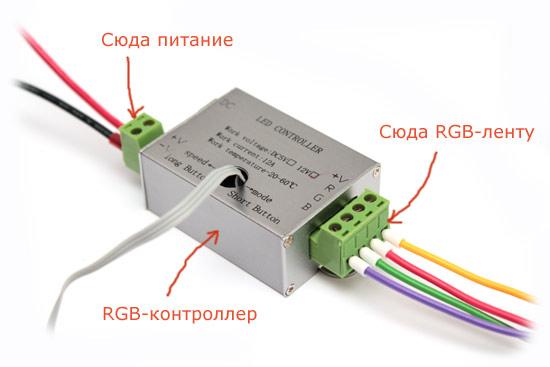 Схема подключения светодиодной