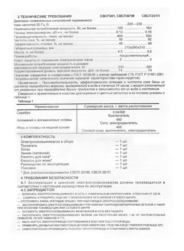 Соковыжималка Росинка Свсп 106 Инструкция