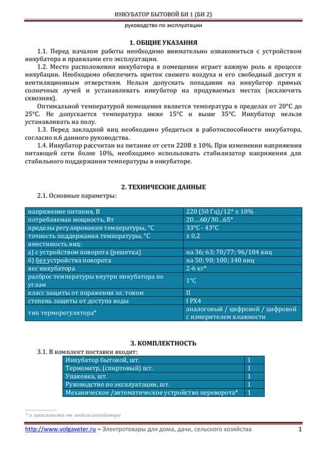 инкубатора бытового БИ 1
