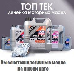 Высокотехнологичные масла от Liqui Moly Top Tec полный ассортимент