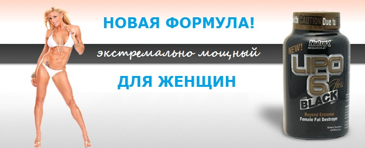 http://static12.insales.ru/files/1/698/352954/original/Nutrex_LIPO_-_6_Black_Hers_120_%D0%BA%D0%B0%D0%BF%D1%81.jpg
