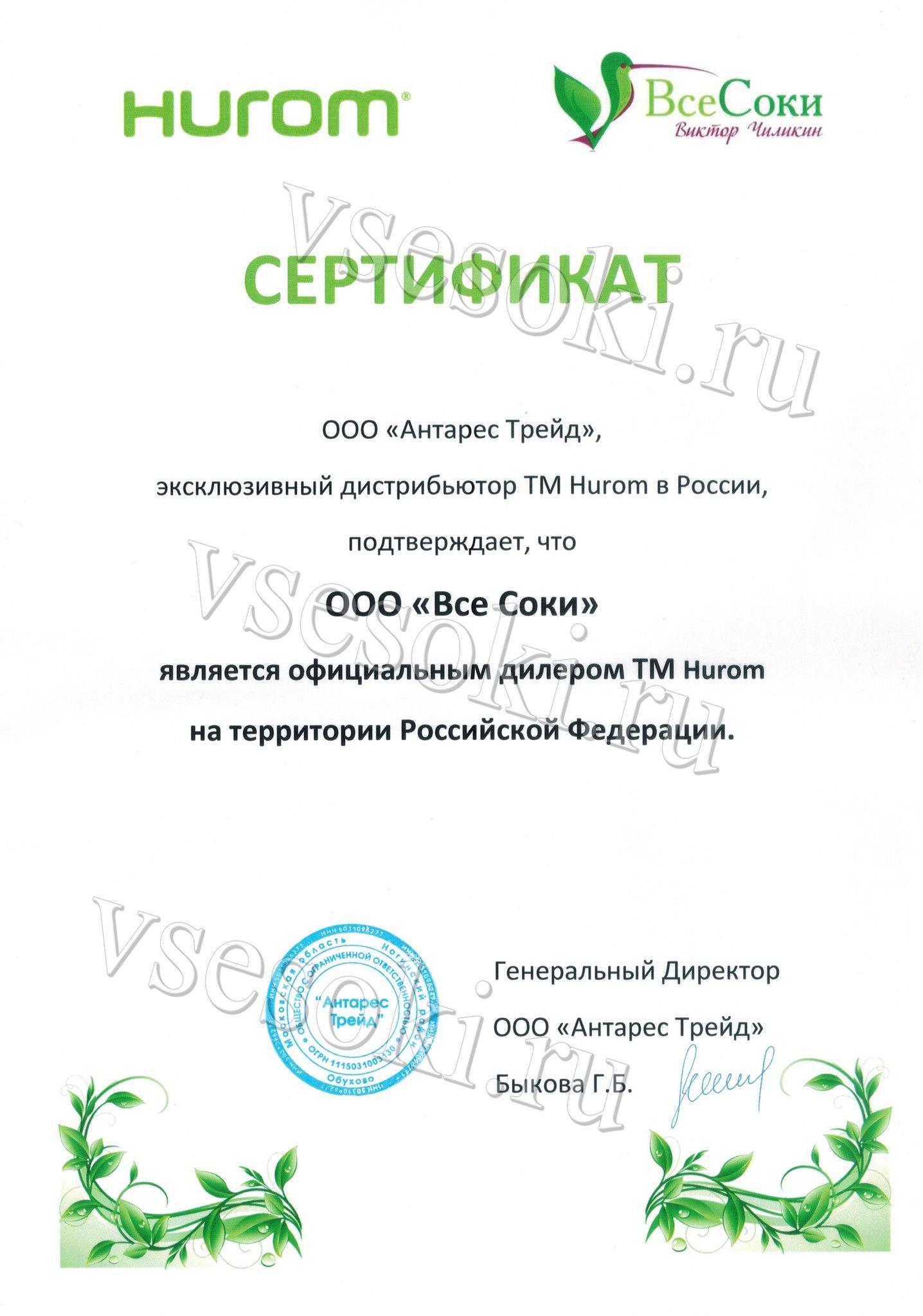 сертификат_Хюром.jpg