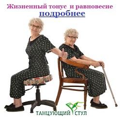 Танцующий компьютерный стул  Повышает физическую активность и работоспособность