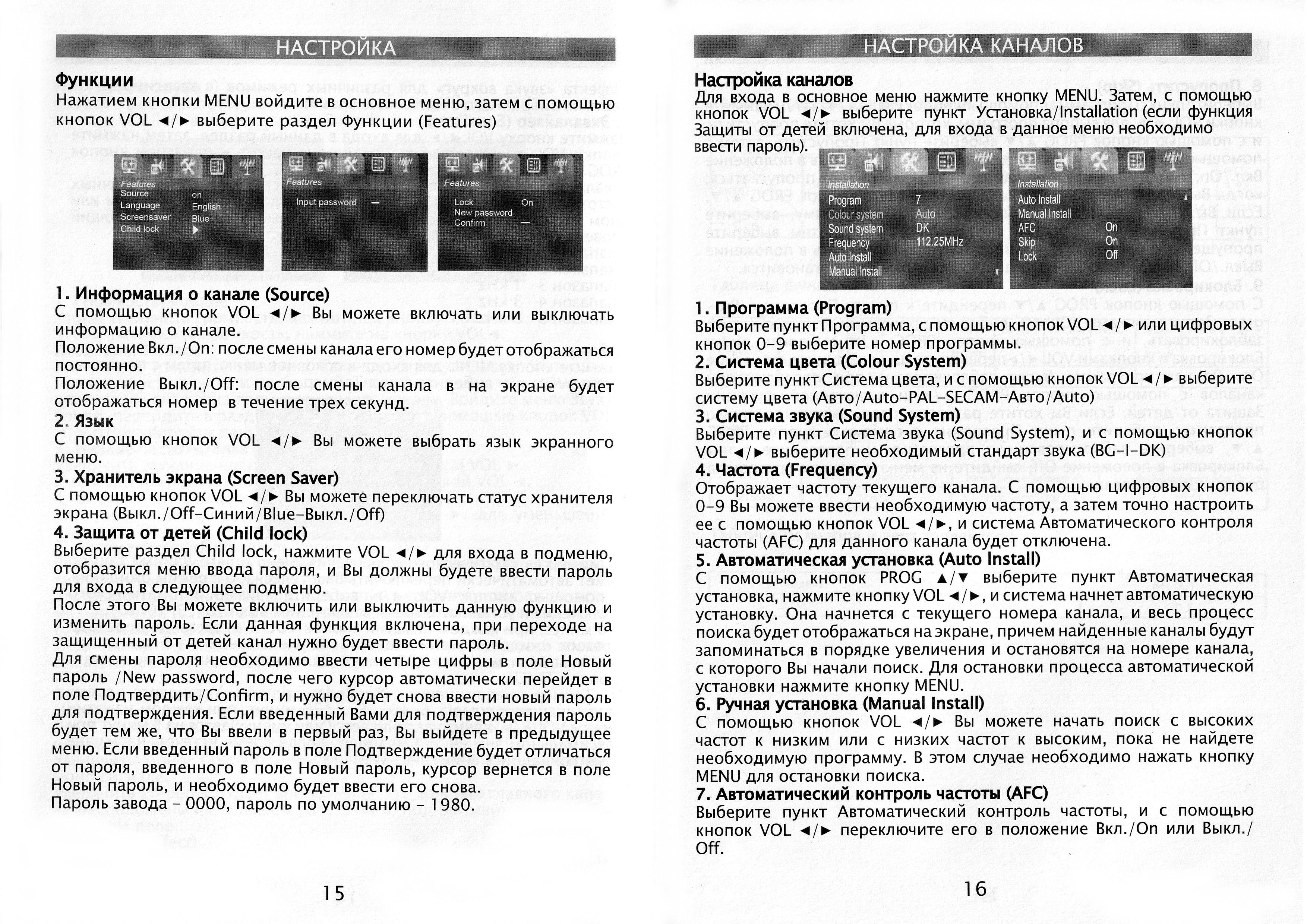 инструкция телевизора sharp lc 32d44ru bk