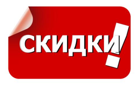 Скидки на grohe-online.ru