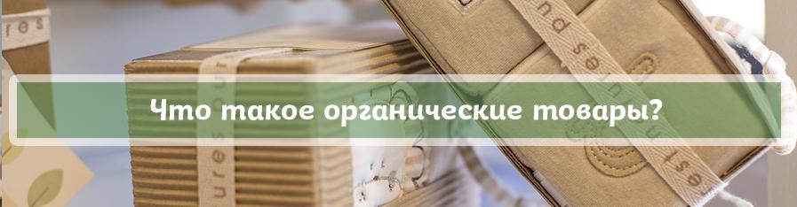 Что такое органические товары