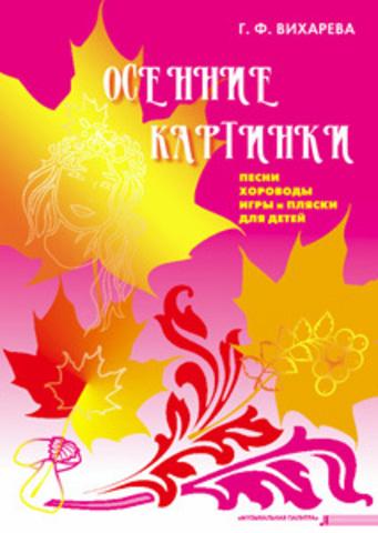 Автор: вихарева гфназвание: зимушка издательство: лань санкт-петербург год: 1997 страниц:42 формат: pdf размер: 23