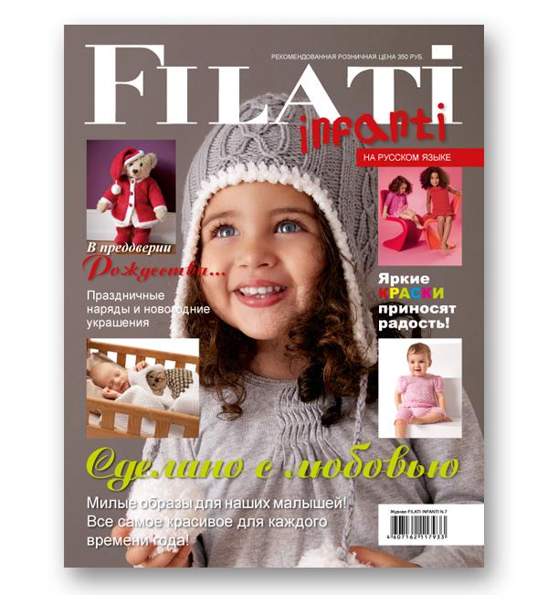 Журнал filati по вязанию