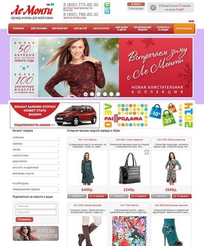 Сайты Одежды С Быстрой Доставкой