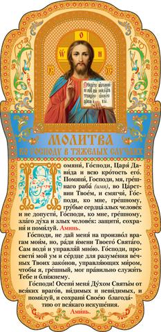 Молитва для беременных николаю чудотворцу