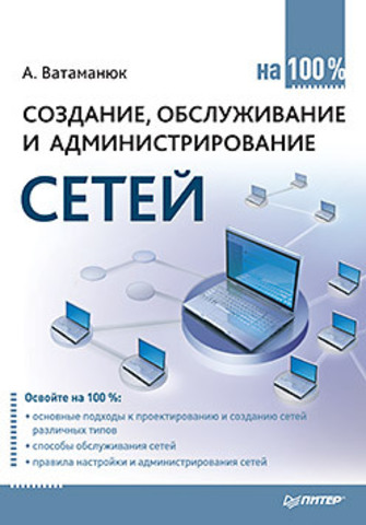 Купить книгу Создание, обслуживание и администрирование сетей на 100%