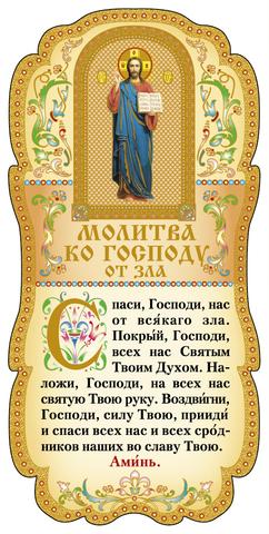 Молитвы ко господу о защите