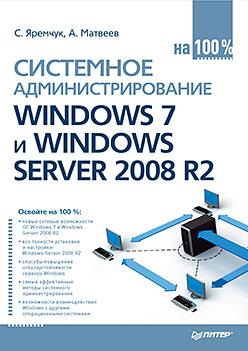 windows 2012 книга