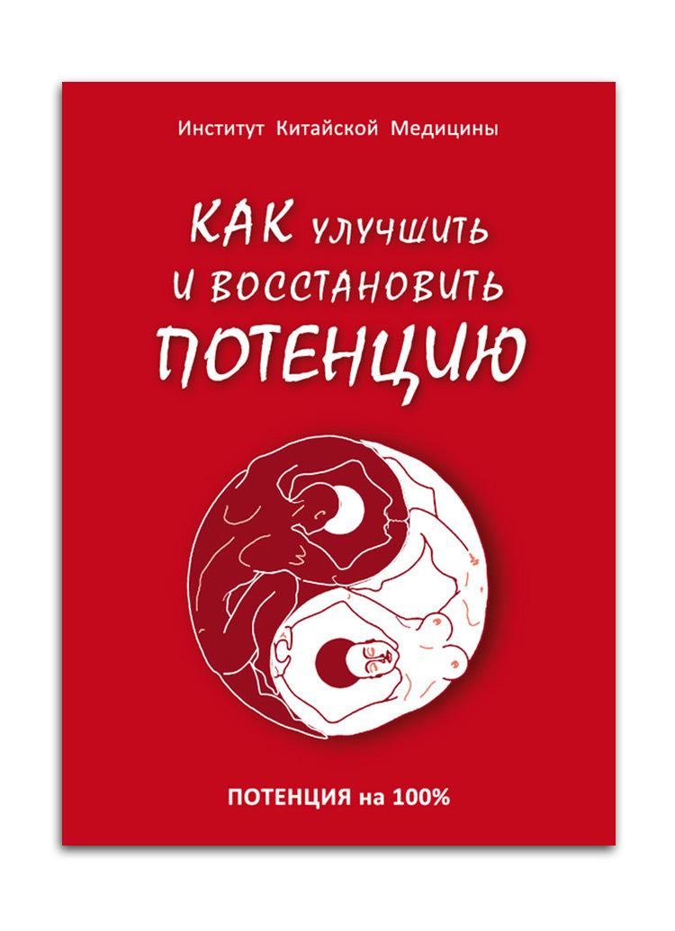 kitayskaya-meditsina-preparati-dlya-uluchsheniya-spermi