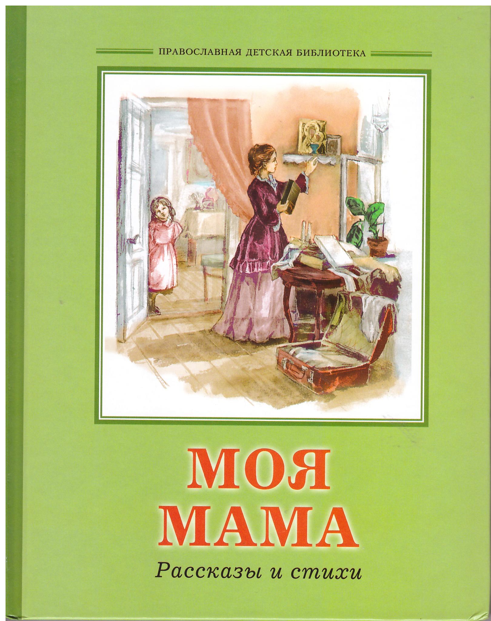 Рассказы друзья и мама 3 фотография