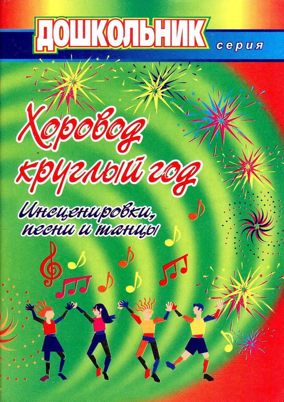 Сценарии праздничного концерта фестиваля