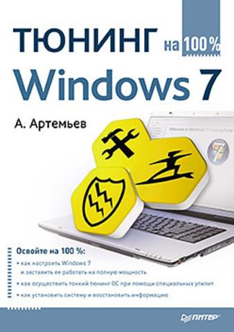 Купить книгу Тюнинг Windows 7 на 100%