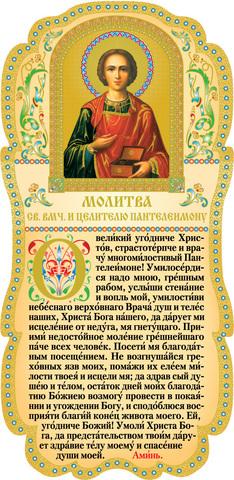 "С-017 ""Молитва св.вмч. и целителю Пантелеимону"""