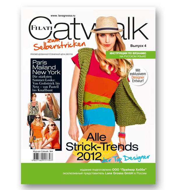 Лана гросс журналы онлайн по вязанию