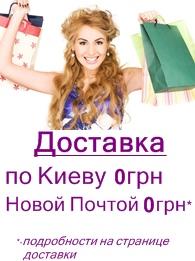 Доставка профессиональной косметики