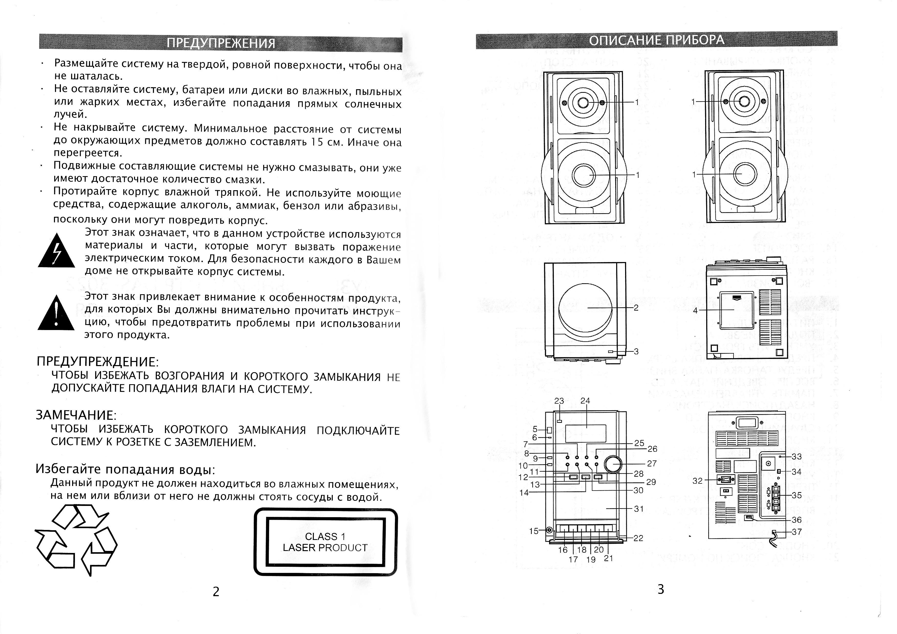 Инструкция к музыкального центра