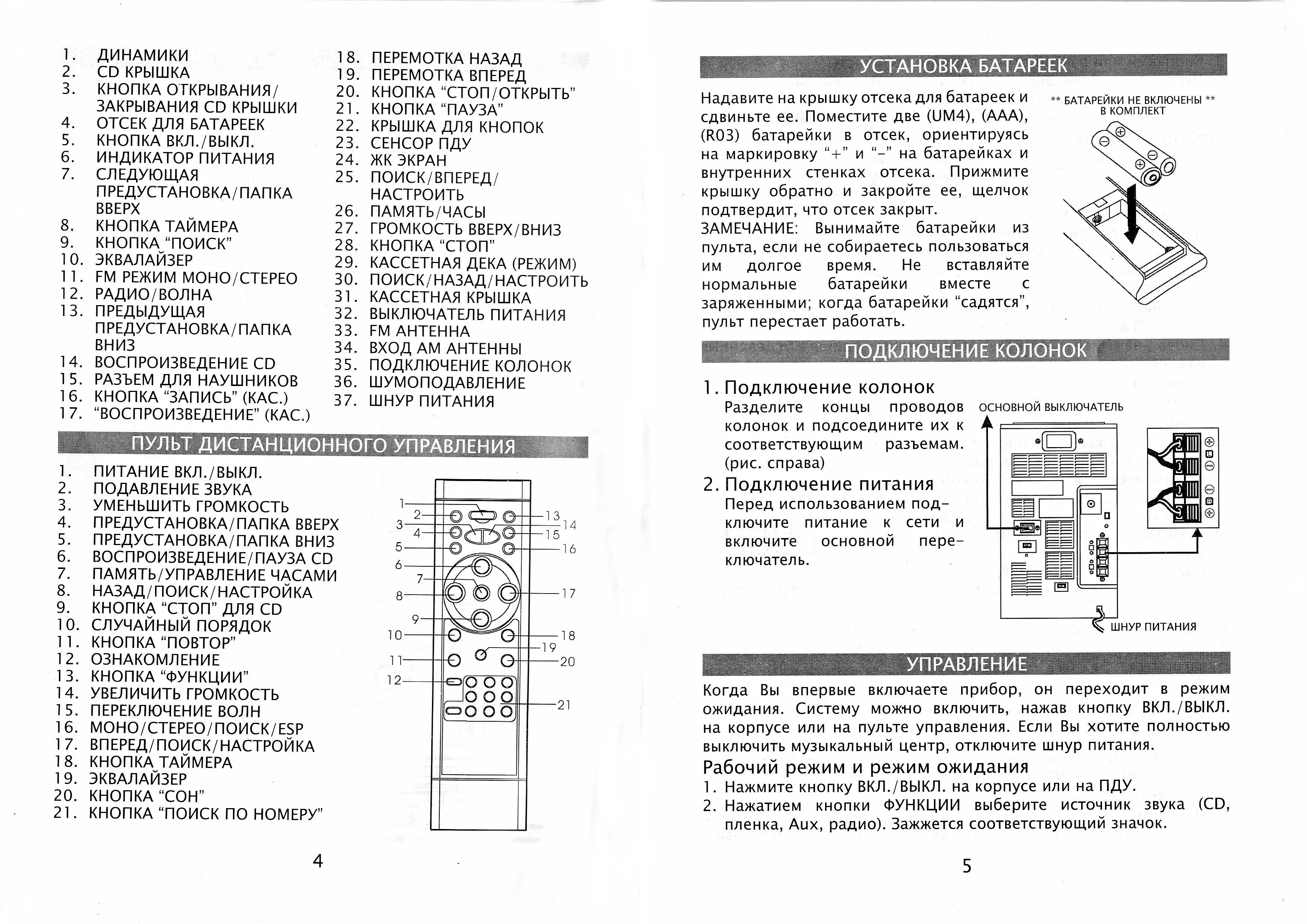 Инструкция музыкальному центру