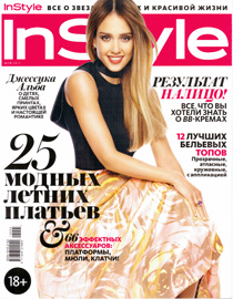 Instyle Russia Май 2013