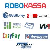 Робокасса - все виды платежей «из одного окна», включая оплату с помощью различных электронных денег и платежных систем.