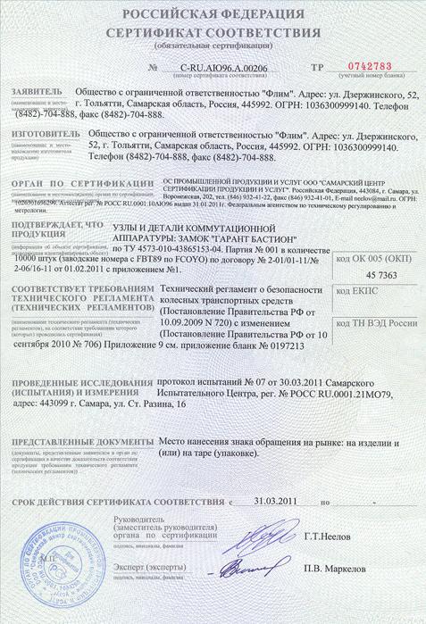 Сертификат соответствия Гарант Бастион, нажмите для увеличчения