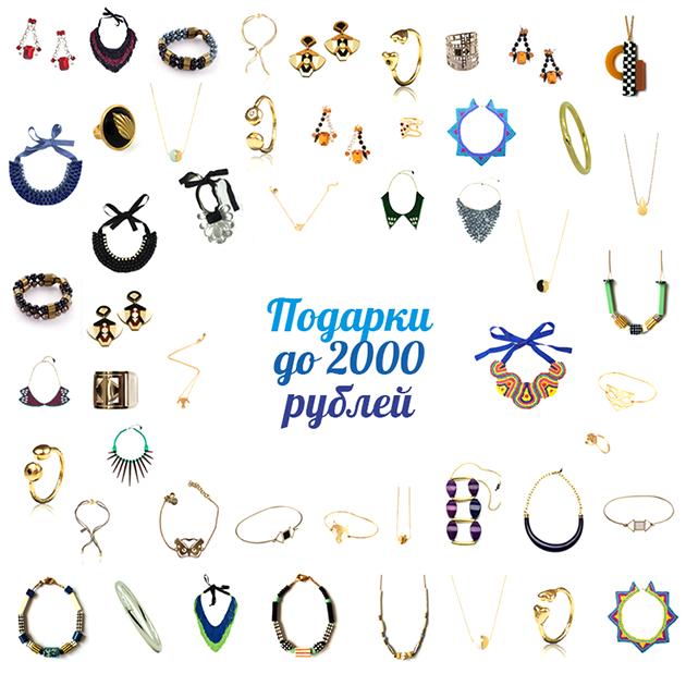 подарки на Новый год в Modbrand.ru