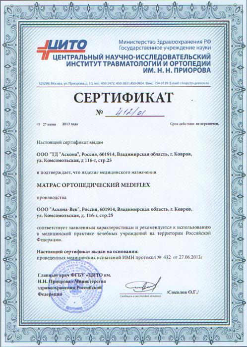 сертификат_mediflex_матрас_ЦИТО.jpg