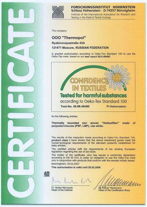 """диплом и знак """"Доверие к текстилю"""". Это европейский сертифицикат Эко-Текс Стандарт 100 class 1."""