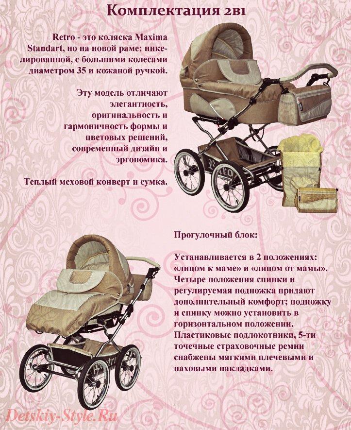 stroller maxima retro mega, ретро коляска, строллер максима ретро, отзывы, большая коляска, с подсветкой, 2в1, купить, дешево, официальный дилер, москва, максима ретро мега, бесплатная доставка, по россии