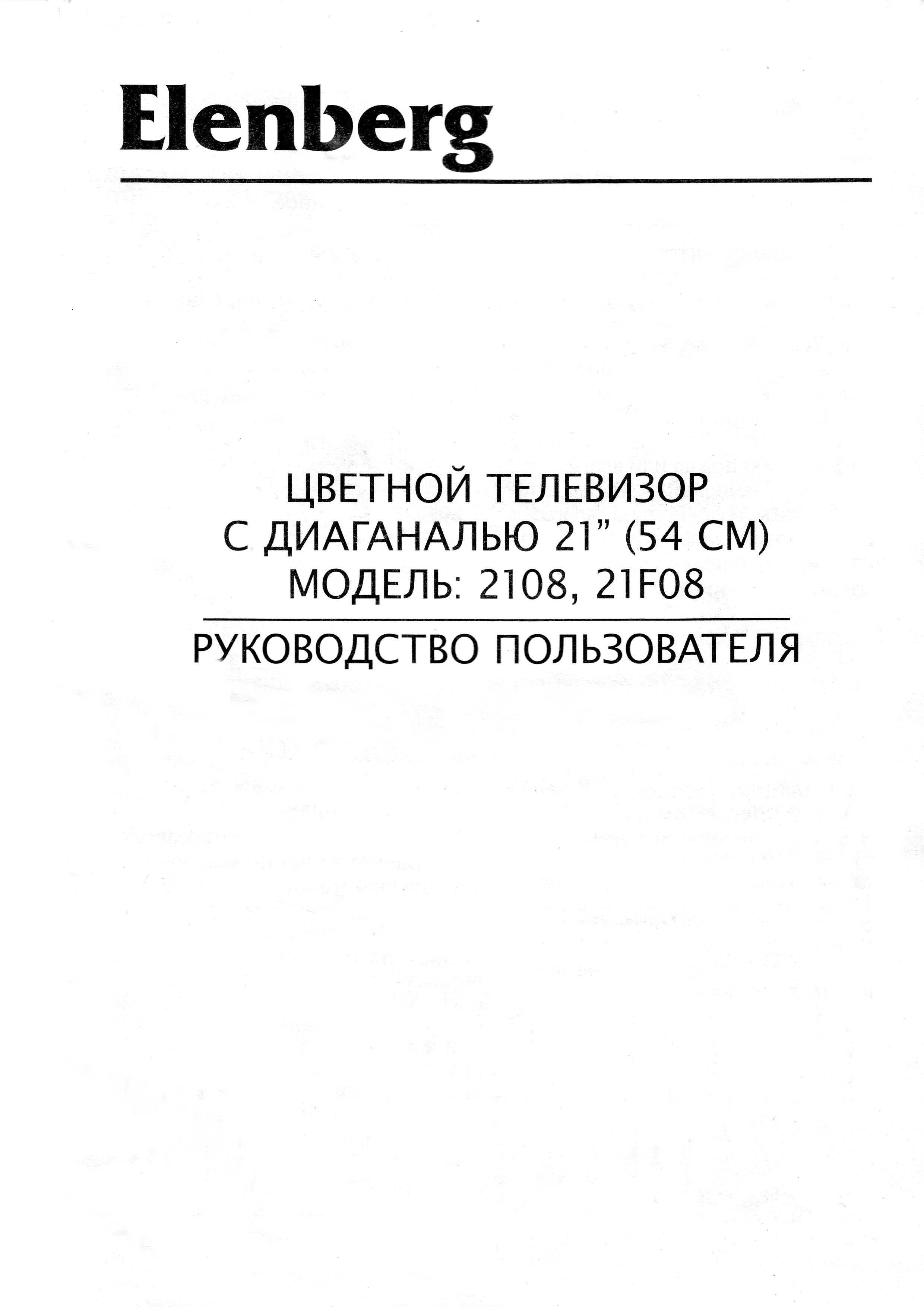 Телевизор эленберг инструкция