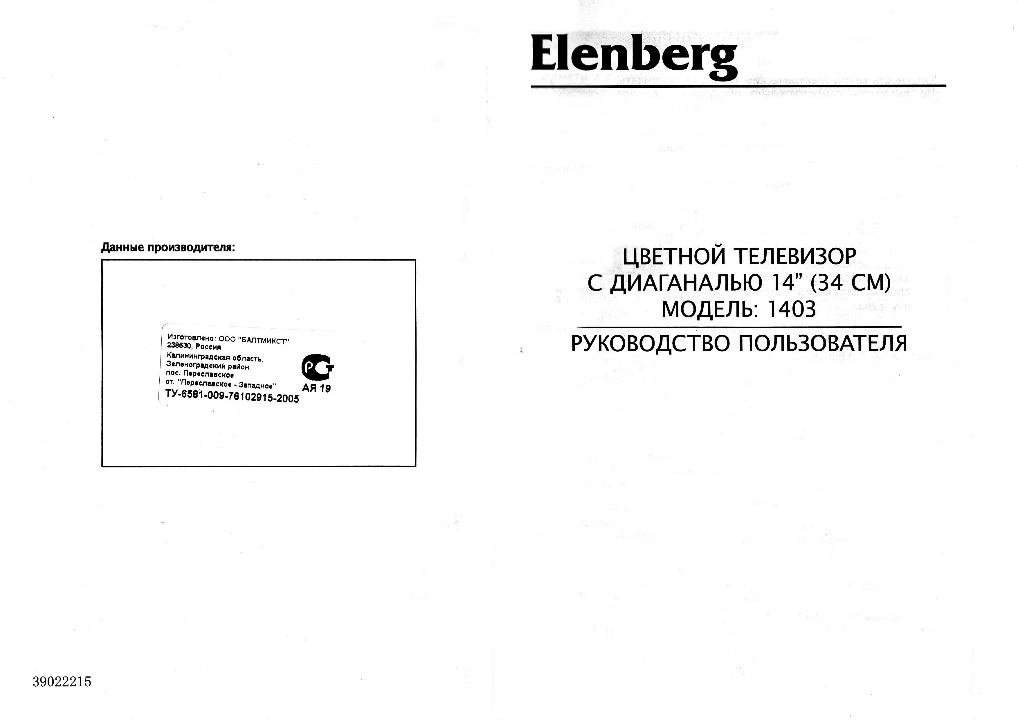 Elenberg 2910f телевизор инструкция