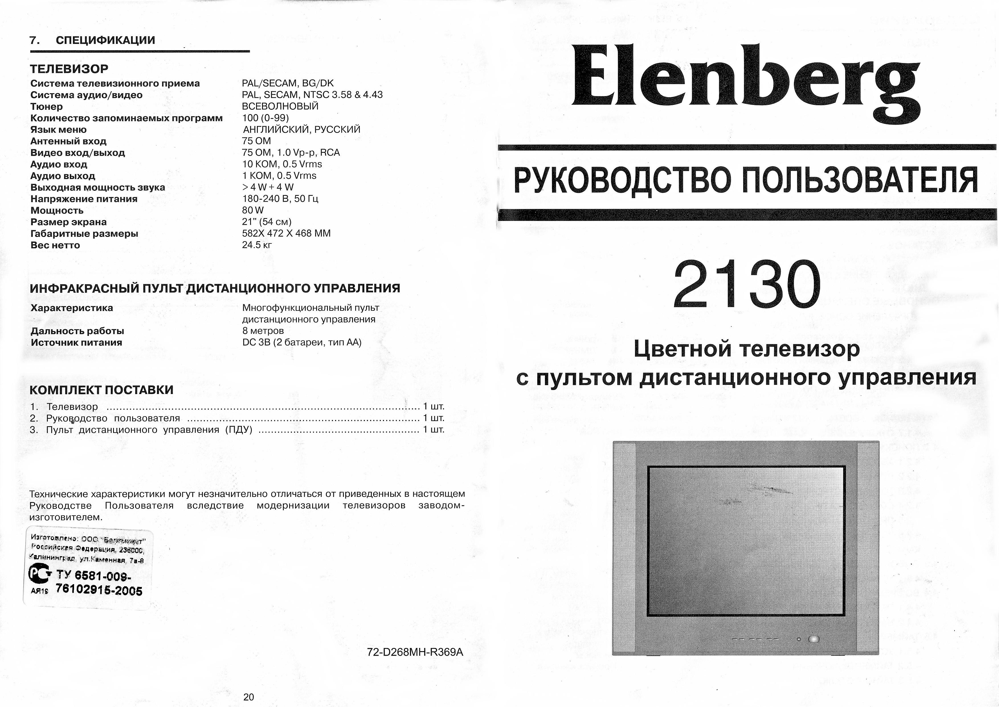 Телевизоры elenberg инструкция